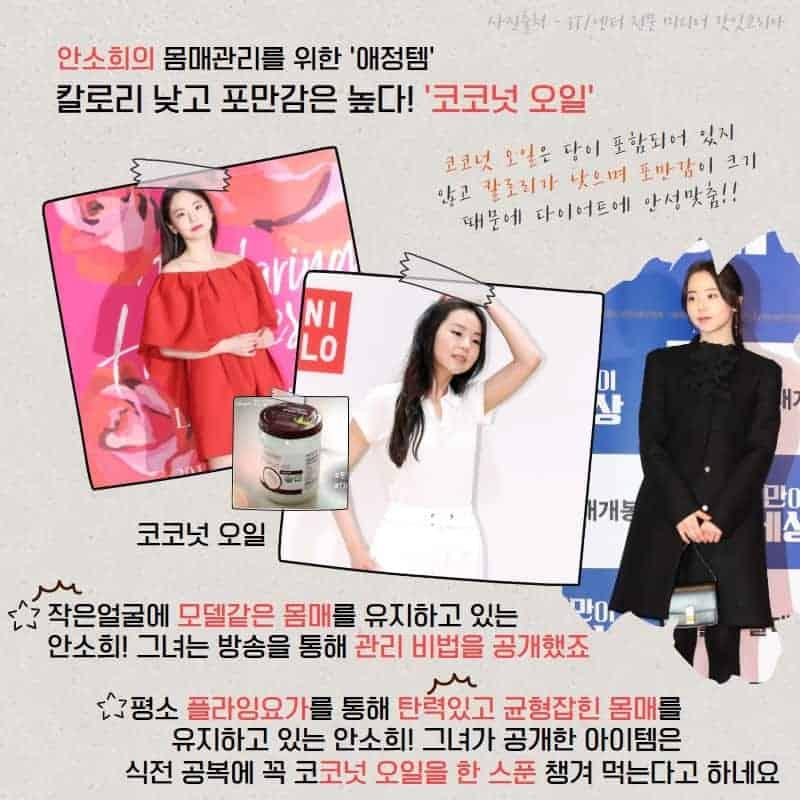 [카드뉴스] 안소희의 다이어트 방법은? 다이어트 '애정템' ⓒ 갓잇코리아