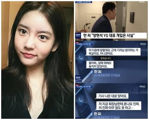 한서희 인스타그램, MBC 방송 화면 캡처 © 갓잇코리아