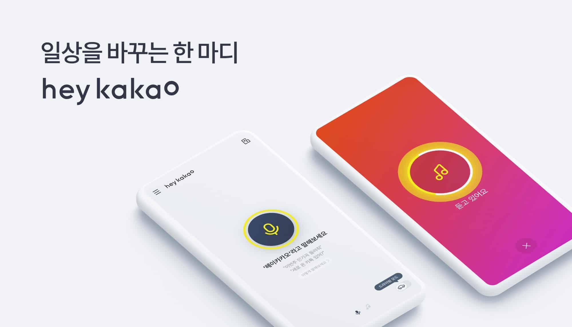 스마트폰에서도 헤이 카카오…음성인식 더한 2.0버전 앱 출시 ⓒ 갓잇코리아 / 자료제공 - 카카오