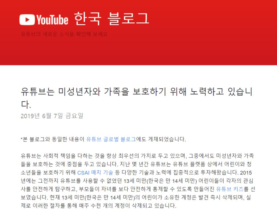 """유튜브 """"만14세 미만 어린이 혼자 생방송 못한다"""" ⓒ 갓잇코리아"""