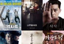 N초점①여름흥행대전…나랏말싸미부터사자기생충이을韓영화 (1)