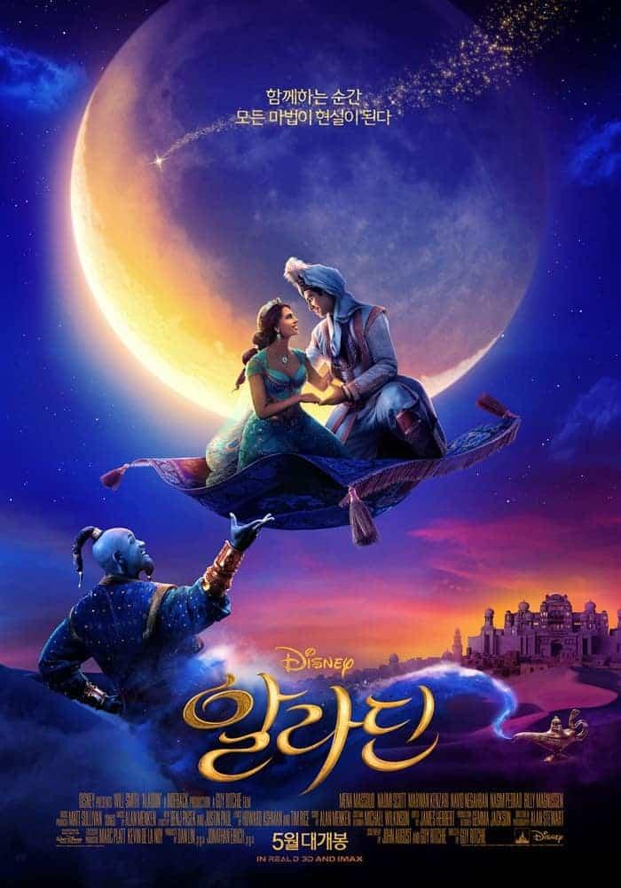 영화 알라딘 포스터 © 갓잇코리아
