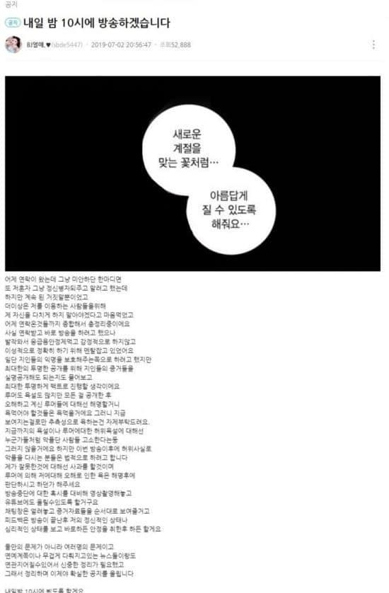 우창범 'BJ케이'와 바람 피워 vs BJ열매성관계영상유포주장