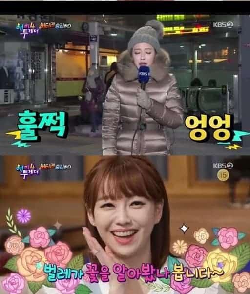 KBS 해피투게더4 캡쳐 ⓒ 갓잇코리아 / KBS 제공