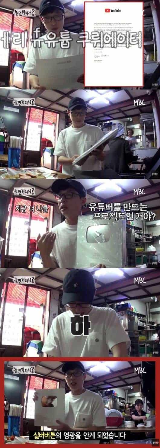 MBC 놀면워하니 캡쳐 ⓒ 갓잇코리아