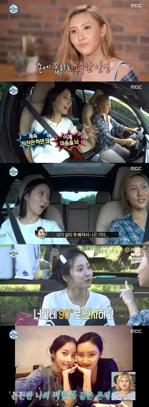 MBC '나혼자 산다' 캡쳐 ⓒ 갓잇코리아