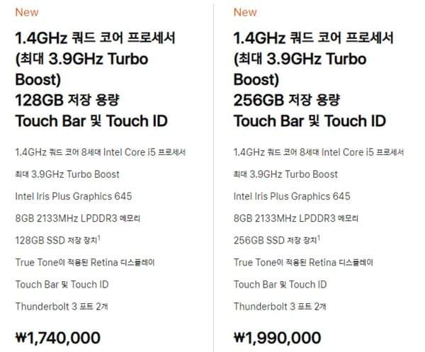 맥북 에어 신제품 사양 및 가격 (애플 홈페이지 캡쳐) ⓒ 갓잇코리아