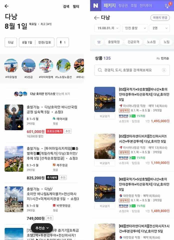 김수권 대표가 올린 트립스토어(왼쪽)와 네이버 패키지 비교 화면 © 갓잇코리아