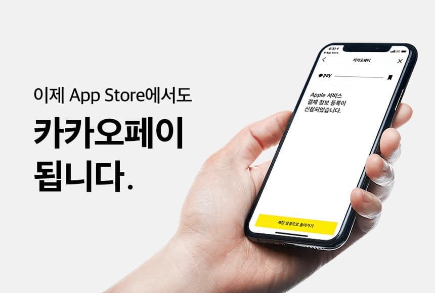 카카오페이, 애플 앱스토어 간편결제 서비스 최초 시작 (카카오페이 제공) © 갓잇코리아