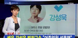 MBN '뉴스8' 캡처 © 갓잇코리아