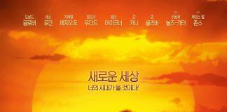 '라이온 킹' 포스터 © 갓잇코리아