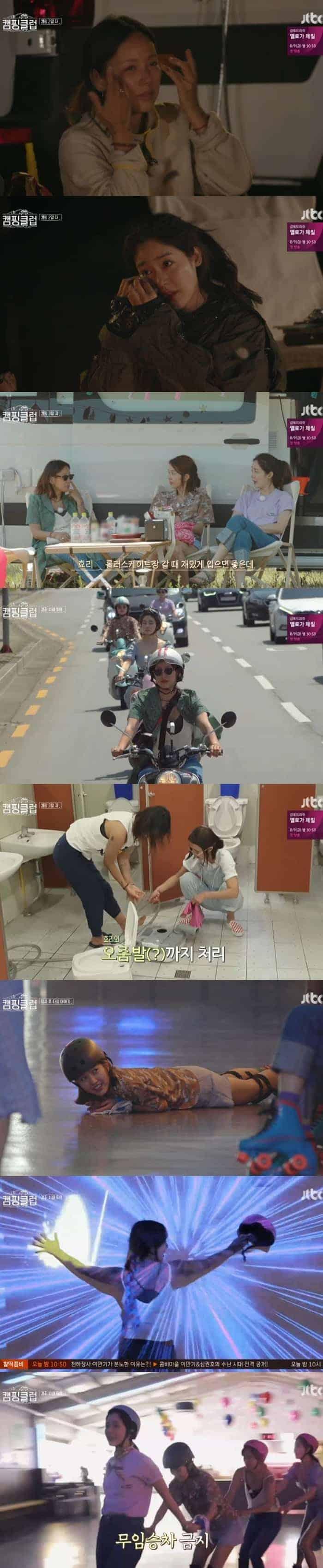 핑클의 '캠핑클럽' JTBC 캡처 © 갓잇코리아