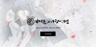 '바람의나라 연' 사전예약 실시 ⓒ 넥슨 제공 / 갓잇코리아
