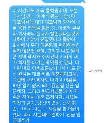 구혜선이 공개한 메시지 ⓒ 구혜선 인스타그램 / 갓잇코리아