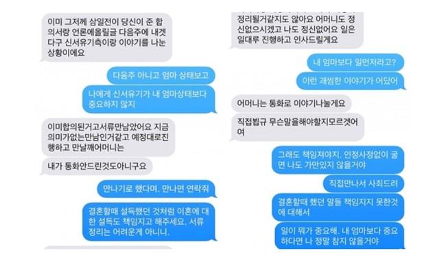 구혜선이 공개한 안재현 문자 메시지 ⓒ 구혜선 인스타그램 / 갓잇코리아