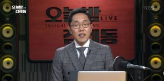 KBS1 '오늘밤 김제동' 캡쳐 © 갓잇코리아