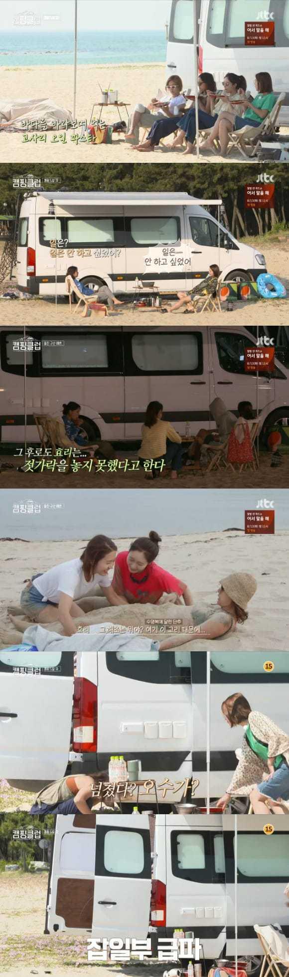 JTBC '캠핑클럽' 방송 화면 캡처 © 갓잇코리아