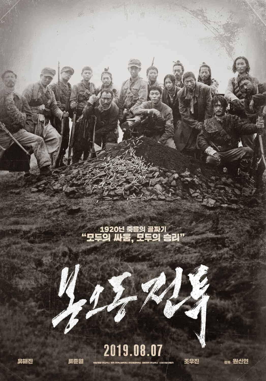 '봉오동 전투' 포스터 © 갓잇코리아