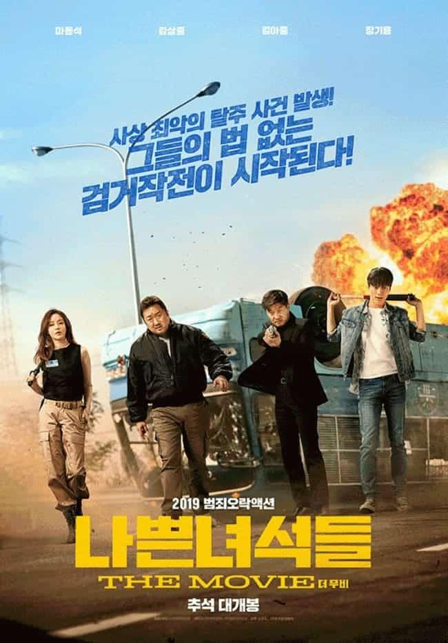 영화 나쁜녀석들 더 무비 포스터
