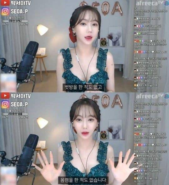 박서아 방송화면 캡쳐