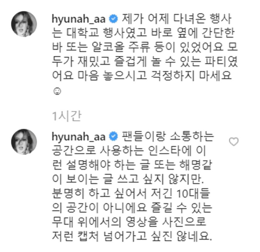 현아 SNS 캡쳐 ⓒ 갓잇코리아