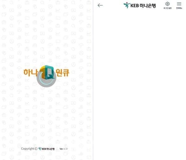 다운로드 KEB하나은행 모바일 앱 '하나원큐' 접속이 지연되고 있다('하나원큐' 화면 갈무리) © 갓잇코리아