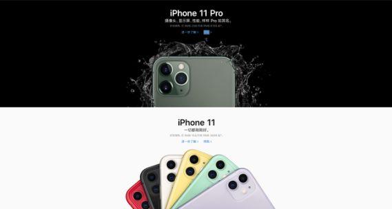 애플 홈페이지 갈무리 ⓒ