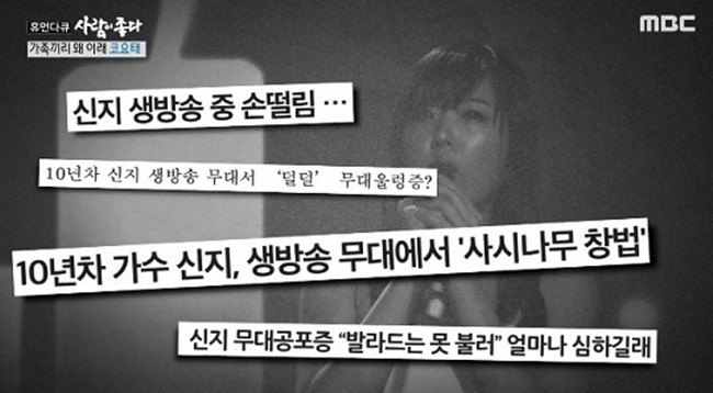 신지/MBC 캡처 © 갓잇코리아