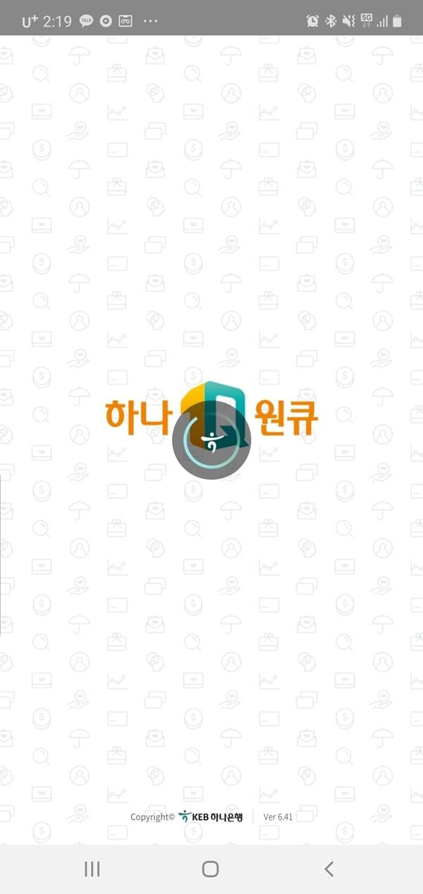 KEB하나은행 모바일 앱 '하나원큐' 접속이 지연되고 있다('하나원큐' 화면 갈무리) © 갓잇코리아