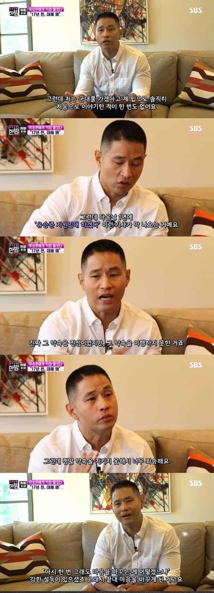 유승준/'본격연예 한밤' 캡처 © 갓잇코리아