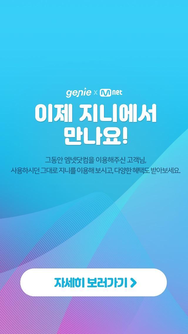 """지니, 엠넷닷컴과 통합 완료 """"프리미엄 서비스 제공"""" 제공"""