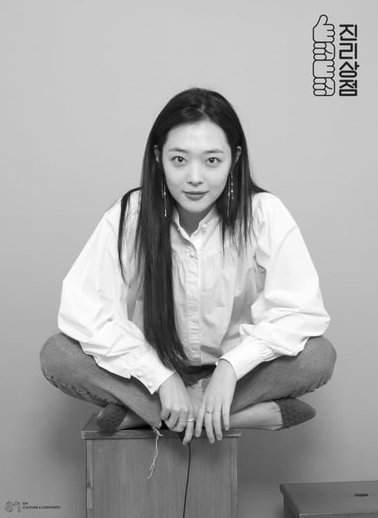 설리 / 자료제공 - SM엔터테인먼트 ⓒ 갓잇코리아
