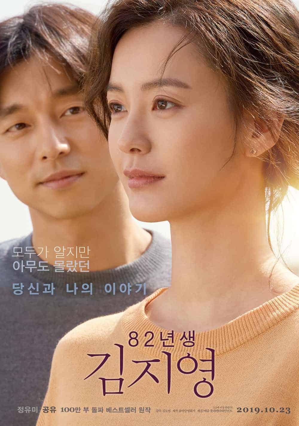 영화 82년생 김지영 포스터 © 갓잇코리아