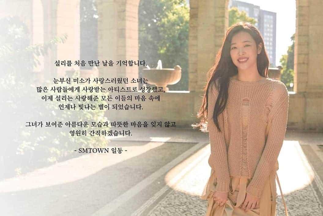 SM엔터테인먼트 공식 SNS © 갓잇코리아