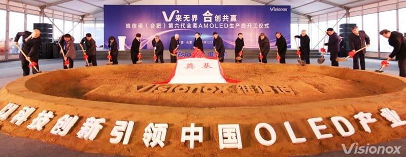 중국 허페이에 6세대 올레드(OLED) 패널 생산라인 투자를 발표한 디스플레이 업체 비전옥스
