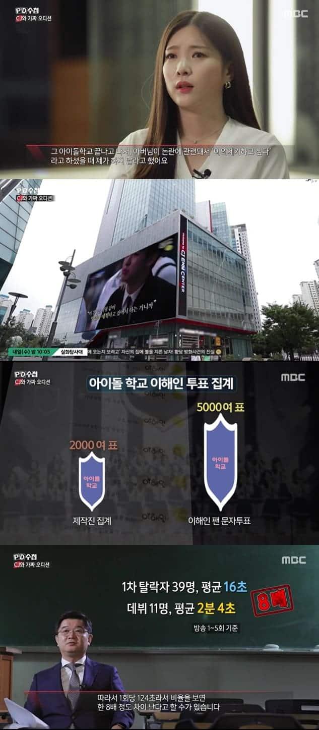 MBC PD수첩  캡처 © 갓잇코리아