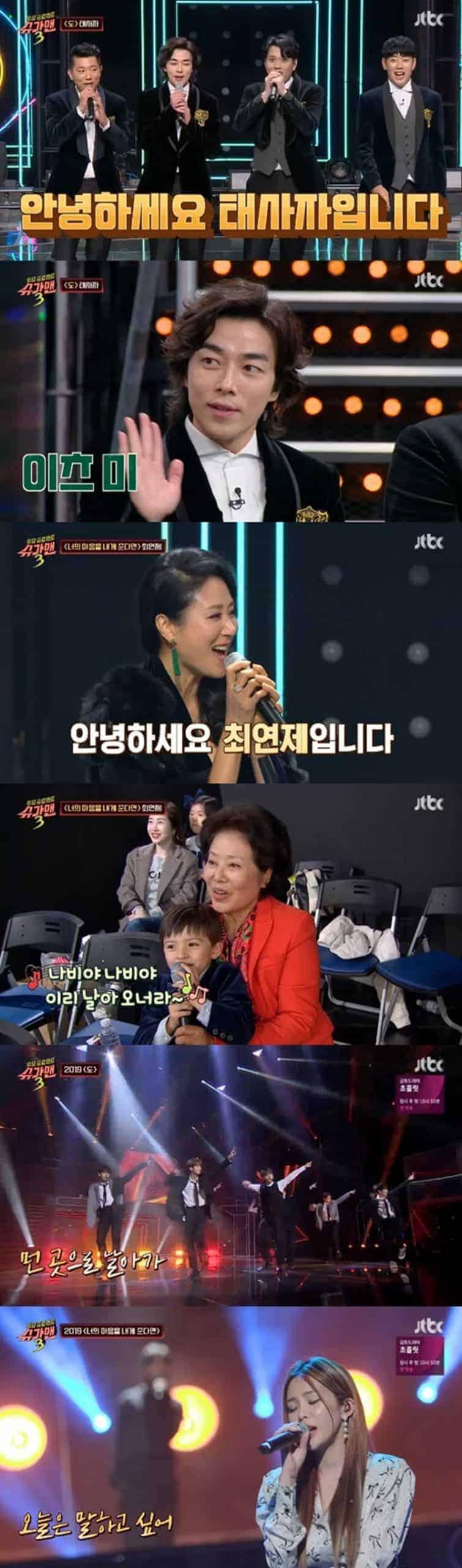 JTBC '슈가맨3' © 갓잇코리아