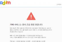 다음은 10일 오전 카페 공식 블로그를 통해 사과문을 발표 했다 ⓒ 갓잇코리아