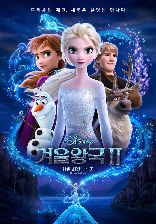 '겨울왕국2' 포스터 © 갓잇코리아