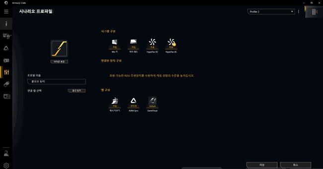 ROG 노트북에만 가능했던 시나리오 모드도 TUF FA706 시리즈에 적용되었다.