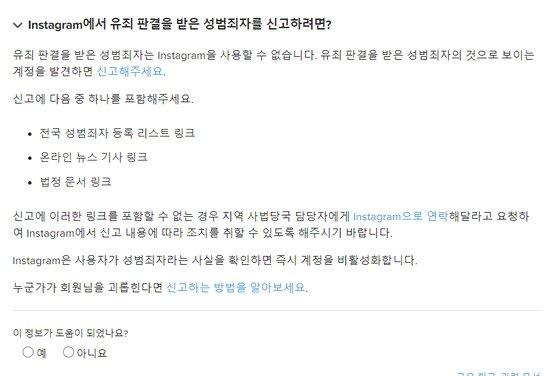 [전문]고영욱, 인스타그램 개설 이틀만에 폐쇄..잠시나마 관심에 감사