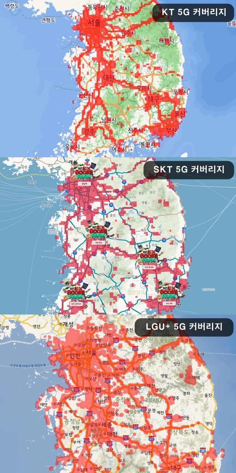 국내 이동통신 3사 5G 커버리지