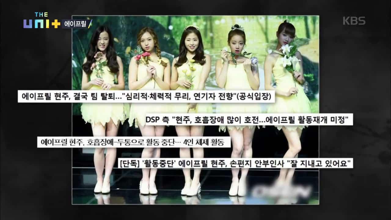 前 에이프릴 멤버 이현주 - 더 유닛 자료출처