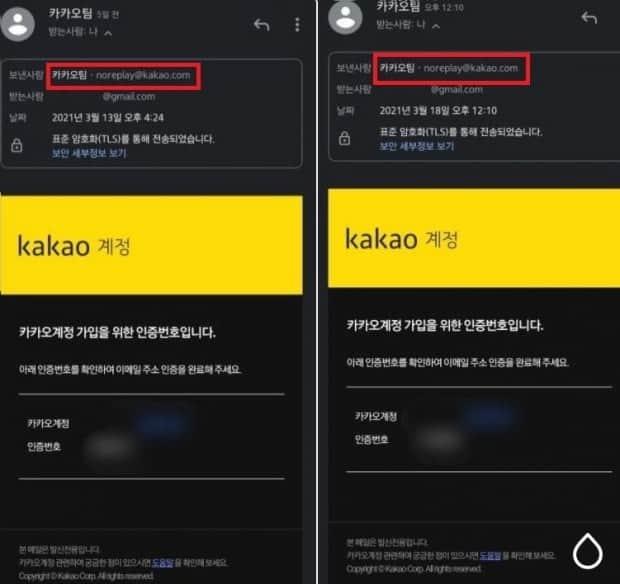 카카오 사칭 메일 - 한국경제 출처