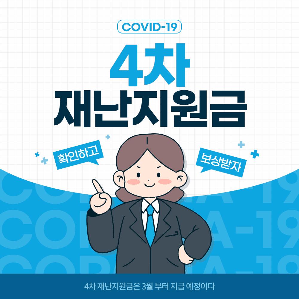 14.9조 추경 본회의 통과...4차 재난 지원금 정리 (신청기간 / 대상 / 지원금액)