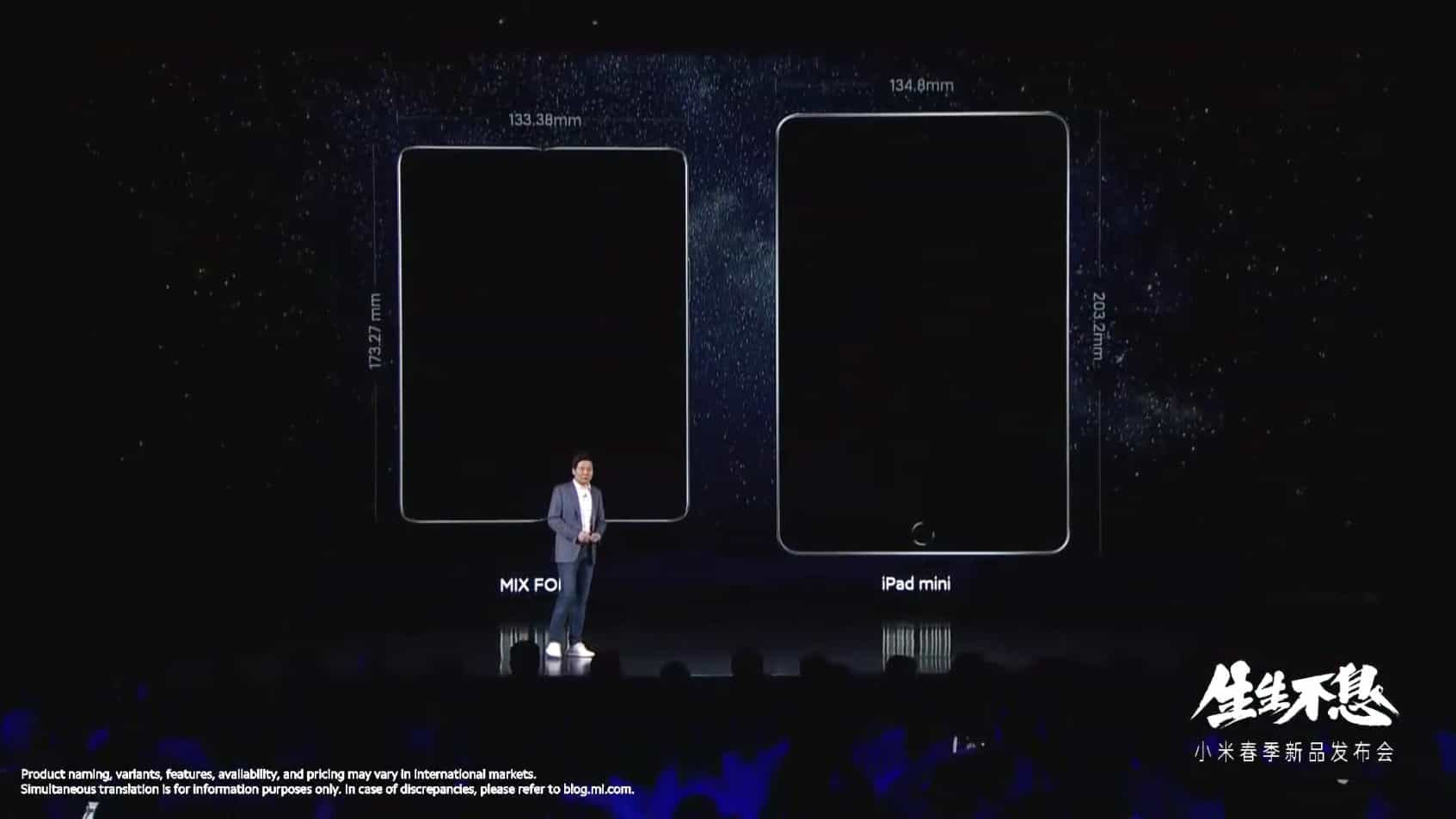아이패드 미니와 미믹스 폴드의 디스플레이 크기는 거의 비슷하다 / 샤오미 제공