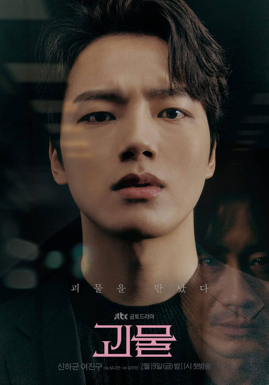 JTBC 금토 드라마 괴물