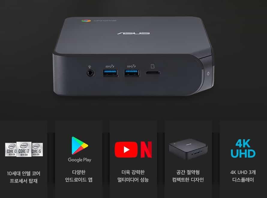 [펀잇템] 콤팩트한 에이수스, 크롬 OS 기반 미니 PC 'ASUS 크롬박스 4'