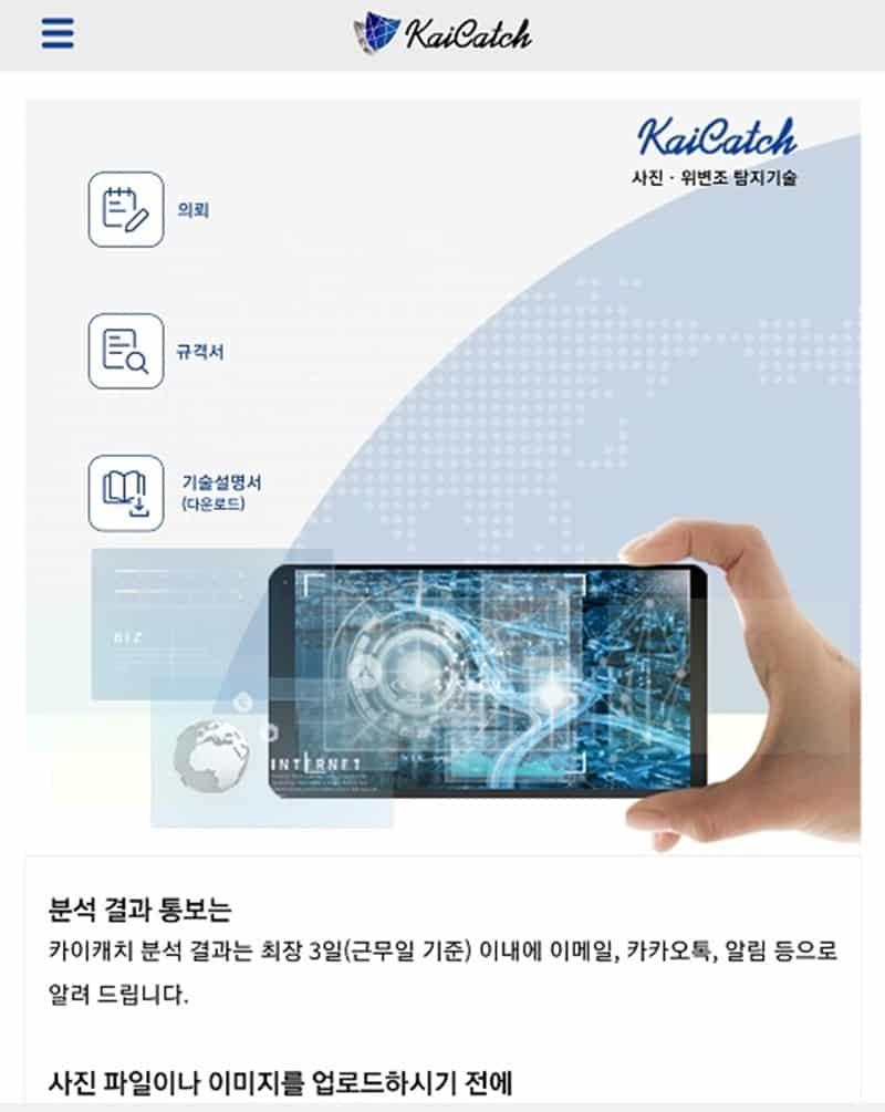 딥페이크 잡아내는 '카이캐치' 앱 공식 출시